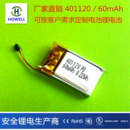 鸿伟能源401120聚合物锂电池60mAh蓝牙耳机电池缩略图