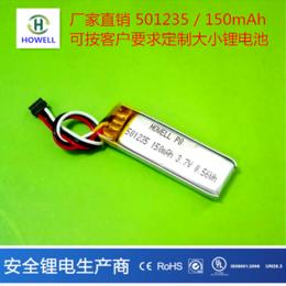鸿伟能源501235聚合物锂电池150mAh智能手环电池缩略图