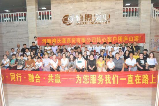 热烈欢迎河南鸿沃源商贸有限公司客户参观考察团!