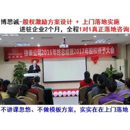 东莞经销商股权激励方案-股权激励方案设计实施