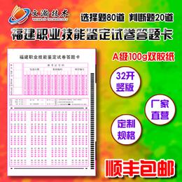 重庆市铜梁区答题卡制作过程  标准考试答题卡价格表