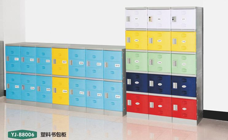塑料书包柜
