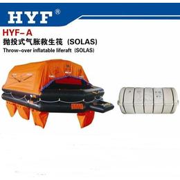 HYF-A6 A8 A10 A15 A16抛投式气胀救生筏
