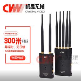 视晶无线PRO300 Plus无线视频传输设备
