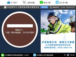 冬季滑雪场IC卡收费系统