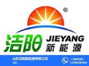 山东洁阳新能源有限公司