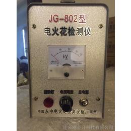 性价比高电火花检测仪JG-802