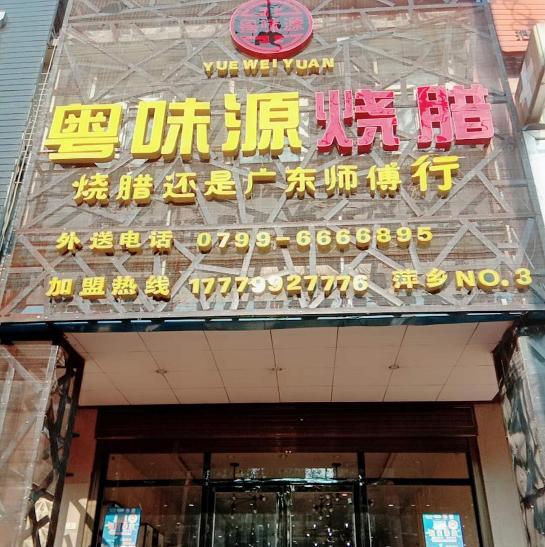 粵味源燒臘(塞納名城店)招牌廣告制作