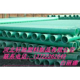 国标MPP玻璃钢复合管专业生产厂家.规格型号齐全