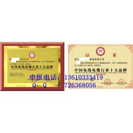 去哪里申请中国行业十大品牌证书有什么要求