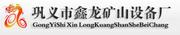 巩义市鑫龙矿山qy8千亿国际厂