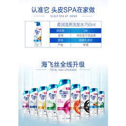750ml大容量低价海飞丝厂家货源 劳保店洗发水优质批发