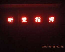 亚克力发光字-发光字-山西弛立光电