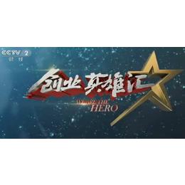 2019年CCTV-2财经频道投放创业英雄汇广告费用是多少