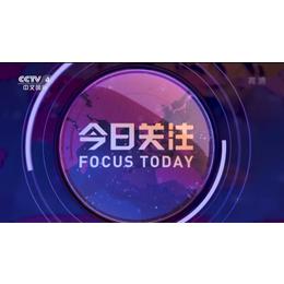 在央视4套CCTV-4今日关注栏目做广告多少钱