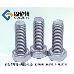 石化防腐耐高温高压不锈钢六角螺栓