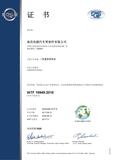 IATF16949体系认证