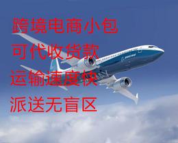 东莞到台湾跨境电商小包