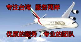 台湾电商小包价格派送到门