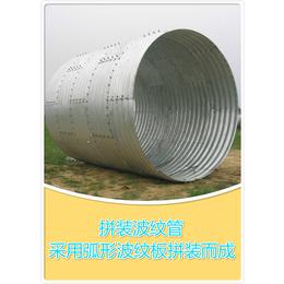 排水系统-排水涵洞加固大口径镀锌金属钢波纹管涵-钢制波纹管