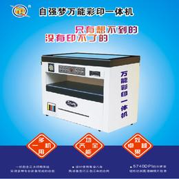 創業快速印照片的數碼快印設備贈送塑封機