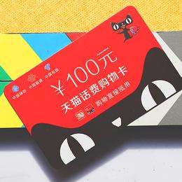 结合话费和购物和促销于一体的淘宝促销卡了解一下