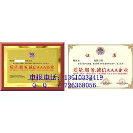 申报质量服务诚信AAA企业证书