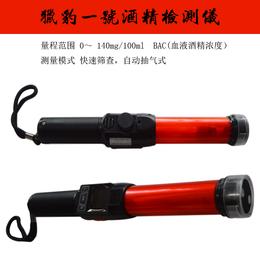 北京猎豹8号智能语音多功能酒精检测仪