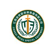 江西省维固特种装备有限公司