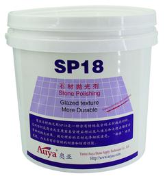 奥亚 sp18 石材抛光膏 大理石封釉膏 全能膏 石材高光膏