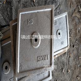 仕高玛MAO2000型混凝土搅拌机配件 衬板生产厂家