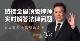 深圳找大状电话咨询专项服务-公司法律咨询-律师实时解答
