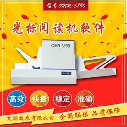 宁陵县光标阅读机用途  光标阅读机配件