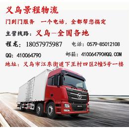 景程物流及时发货(图)_零担货运物流公司_东阳到合肥物流货运