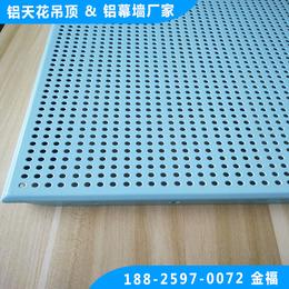 定制集成吊顶 600X600蓝色穿孔铝扣板