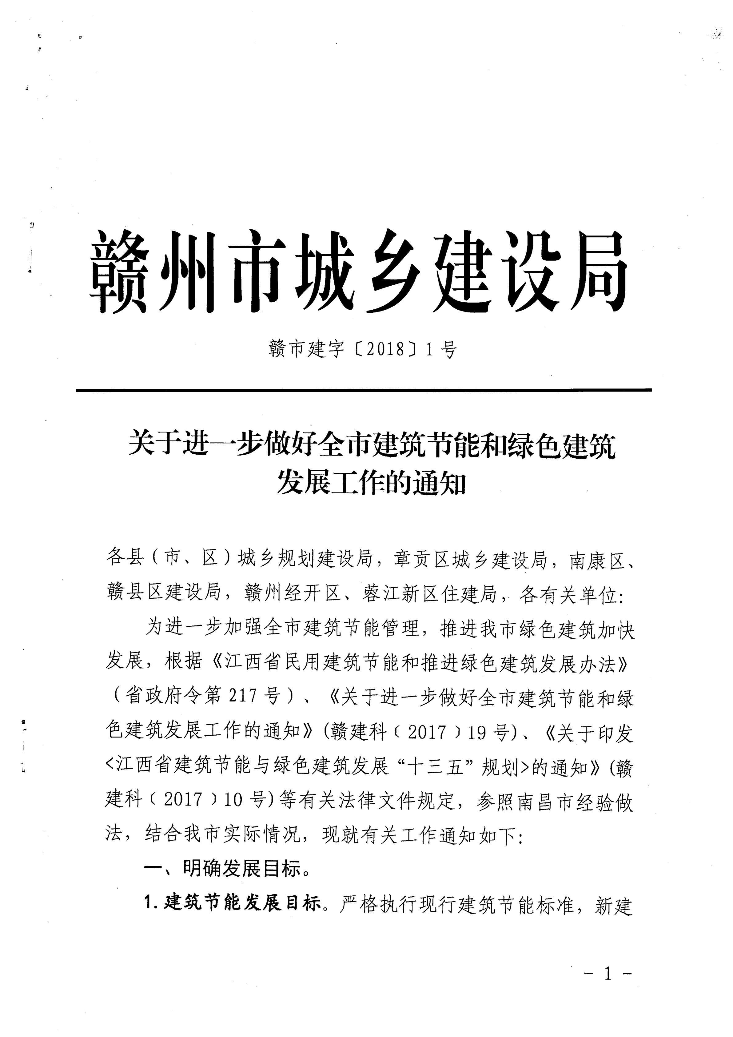 赣州市关于《进一步做好全市建筑节能和绿色建筑发展工作的通知(2018年文件)》