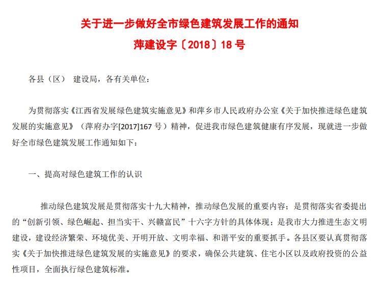 萍乡市关于《进一步做好全市绿色建筑发展工作的通知 萍建设字〔2018〕18号》