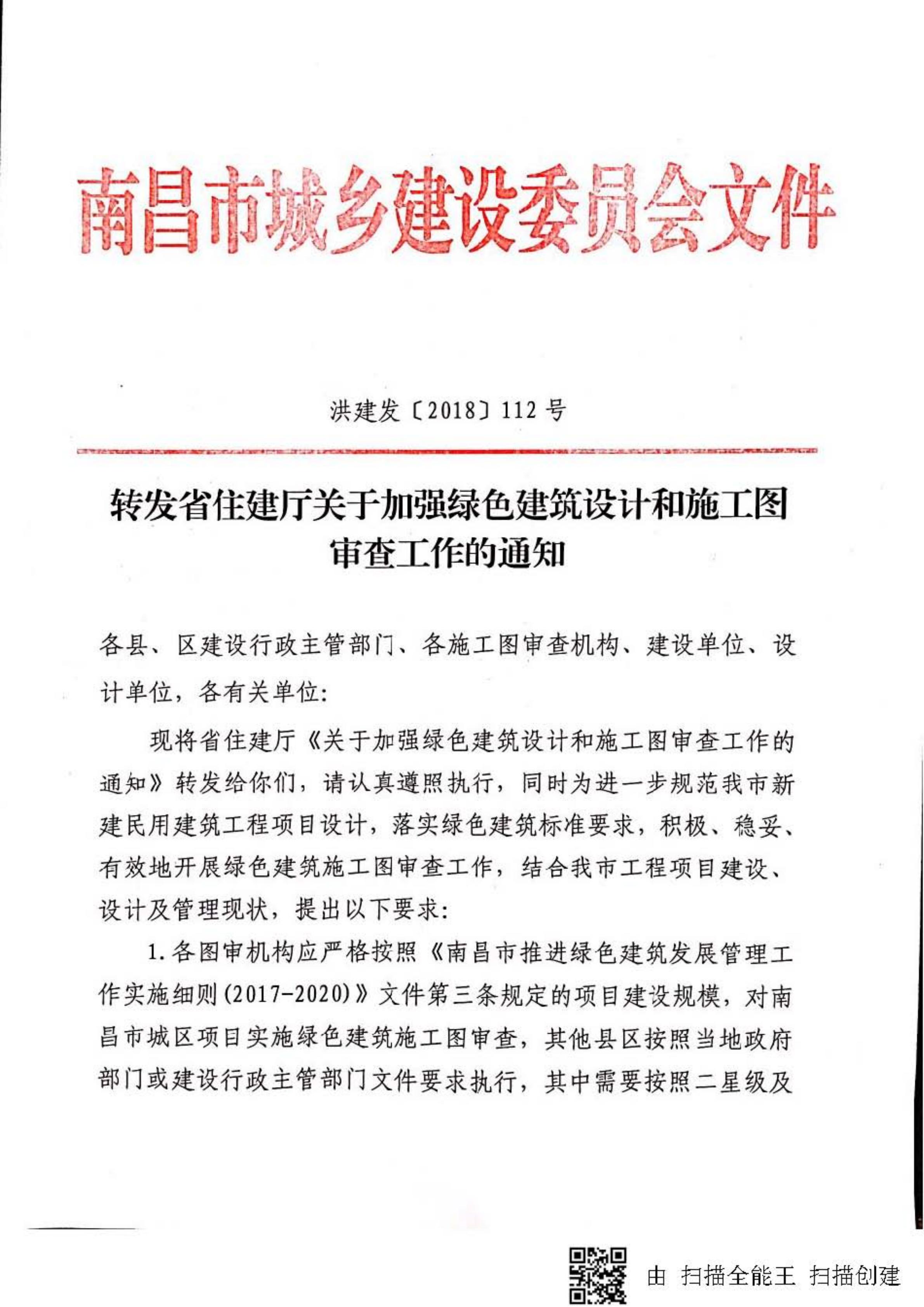 南昌市城乡建设委员会转发《关于加强绿色建筑设计和施工图审查工作的通知(洪建发[2018]112号)》