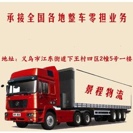 义乌到常德物流货运|景程物流整车运输|长途物流货运公司