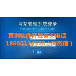 大庆互联网双轨制拆分盘直销系统模式