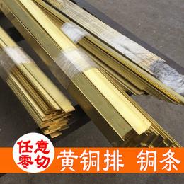 厂家供应H65黄铜排 国标 环保黄铜排 黄铜扁条价格