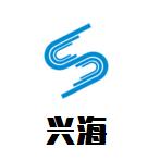 高安市兴海陶瓷腰线厂