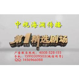 2018年CCTV-1电视剧场广告价格表