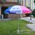 广州广告伞厂家|广州广告伞厂|雨蒙蒙礼物伞厂家缩略图1