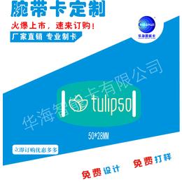 深圳 RFID手腕带 TI2048织带卡 织唛手腕带