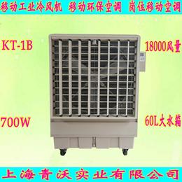 蒸发式水冷空调扇大型工业冷风机水冷降温设备