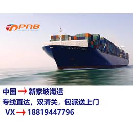 PNB博恩派国际物流新加坡海运专线到门
