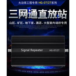 手机信号扩大器放大增强器加强接收器5W大功率三网合一