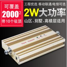 手机信号放大器加强接收器2W大功率