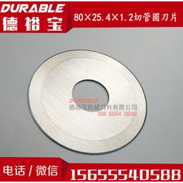 PP管切割刀片_切塑料圆刀片 80x25.4x1.2
